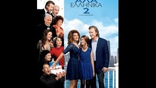 7 Απριλίου στα Village Cinemas Ποιος δε θυμάται τη φασαριόζικη οικογένεια Πορτοκάλος και τον «Γάμο αλά Ελληνικά»...