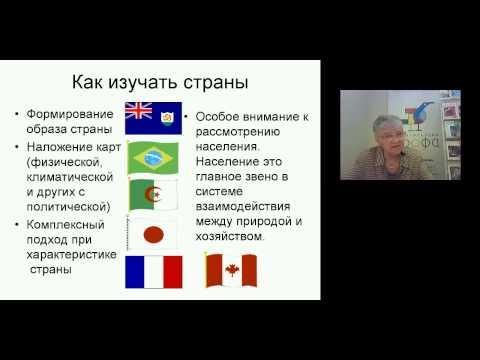 Реализация страноведческого подхода в обучении географии по учебникам линии УМК под ред. В. П. Дронова
