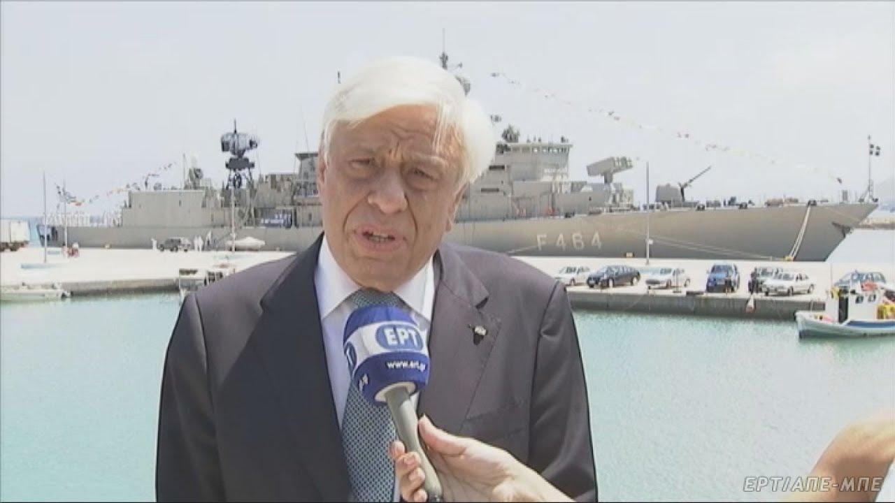 Πρ. Παυλόπουλος από την Κάσο: Θα υπερασπιστούμε τα σύνορά μας