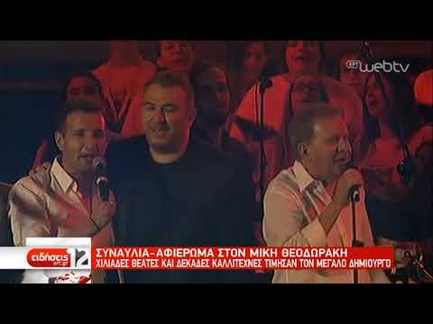 Μίκης Θεοδωράκης: Μεγάλη συναυλία προς τιμή του στο Καλλιμάρμαρο | 25/06/2019 | ΕΡΤ