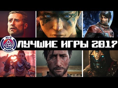 Итоги года. Лучшие игры 2017 года на PlayStation 4 (PS4 PC XboX) обзор лучших игр 2017 года