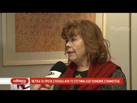Ένας χρόνος ελεγχόμενης στάθμευσης στο δήμο Θεσσαλονίκης | 05/02/2019 | ΕΡΤ