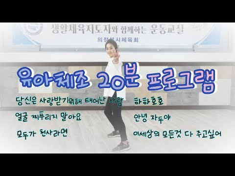 [유아체조] 20분 운동 프로그램