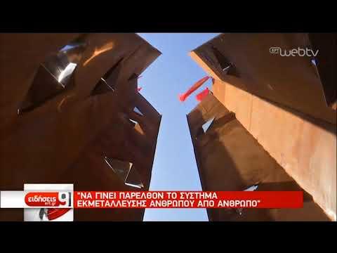 Γυάρος: Τα αποκαλυπτήρια του μηνμείου «Ρωγμή» | 12/10/2019 | ΕΡΤ
