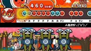 【太鼓さん次郎】創作譜面 人生オワタ\(^o^)/ ★×10 配布有り