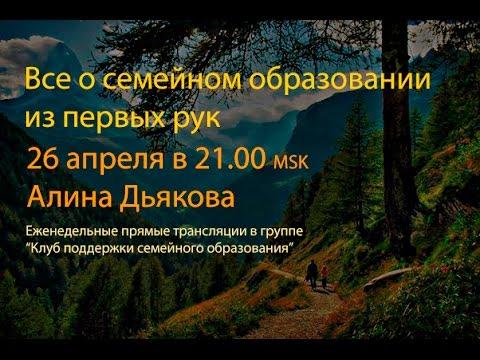 О семейном образовании из первых рук. Алина Дьякова. (видео)