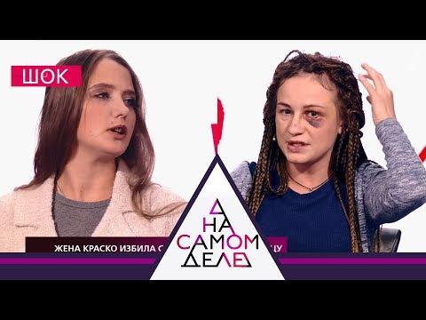 На самом деле.  Жена Краско избила соперницу. Выпуск от 25.09.2018 - DomaVideo.Ru