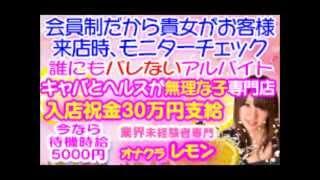 オナクラ レモンの求人動画