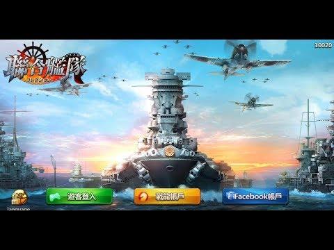 《聯合艦隊 Collection》手機遊戲玩法與攻略教學!