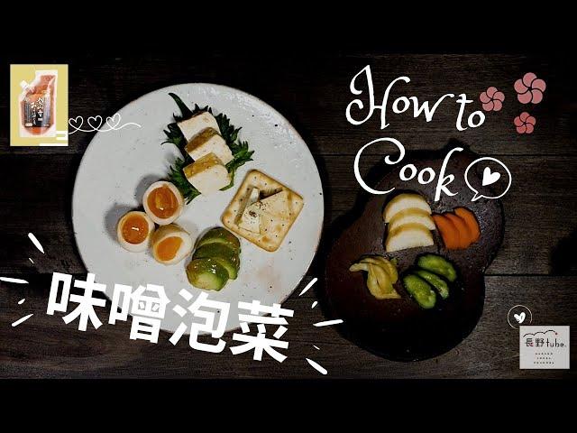 日本的家常菜 「一系列只醃 金山寺味噌產品」マルマン 金山寺みそ漬の素レシピ 「漬けるだけシリーズ」中国語バージョン