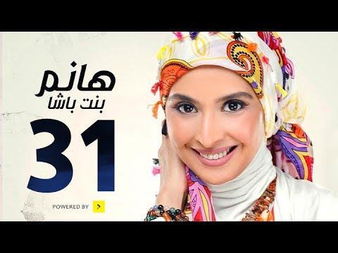 مسلسل هانم بنت باشا # بطولة حنان ترك - الحلقة الواحدة والثلاثون - Hanm Bent Basha Series Episode 31