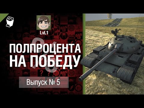 Полпроцента На Победу №5 - от LvL1 [World of Tanks]