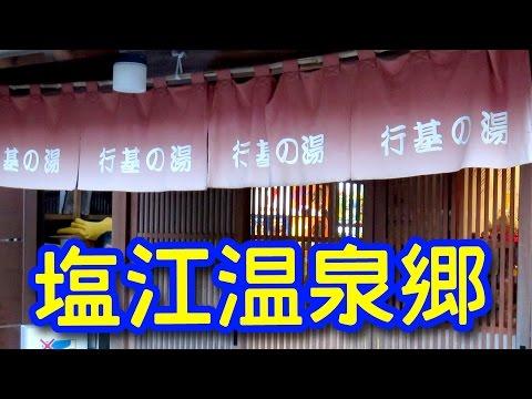 香川県高松市【行基の湯】塩江温泉郷で日帰り温泉!