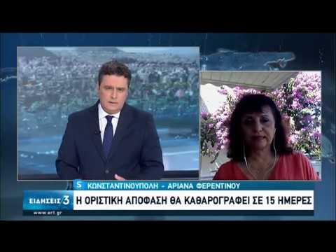 Στον Ερντογάν η απόφαση για την Αγία Σοφιά | 02/07/2020 | ΕΡΤ