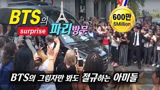Video 방탄소년단(BTS)의 파리 깜짝 방문에 절규하는 프랑스 소녀 팬들 MP3, 3GP, MP4, WEBM, AVI, FLV April 2019