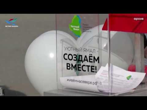30 мая заканчивается приём заявок на участие в региональном проекте «Уютный Ямал»