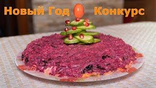 КОНКУРС Вкусный новогодний салат и украшение