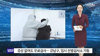 강남구청 12월 셋째주 주간뉴스