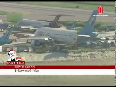 Govt eyes Arial Beel for Bangabandhu Sheikh Mujib Int'l Airport (29-01-20) Courtesy: Independent TV