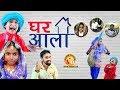 Haryanvi songs Haryanavi घरआली | Ghar Aali | Aasheen Khairenti | Haryana Kunba Comedy 2017