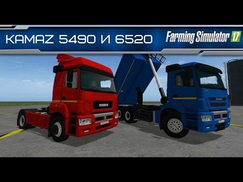 Kamaz 5490 v2.0