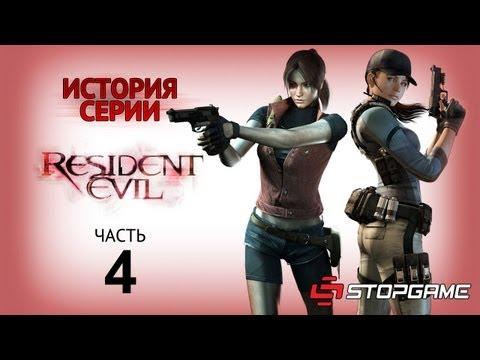 История серии. Resident Evil, часть 4