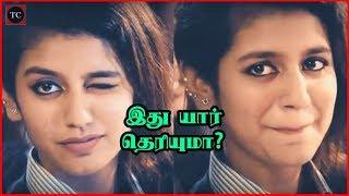 Video இணையத்தை கலக்கும் இந்த பொண்ணு யார் தெரியுமா? | Who is Priya Prakash Varrier? |Oru Adaar Love Actress MP3, 3GP, MP4, WEBM, AVI, FLV Maret 2018