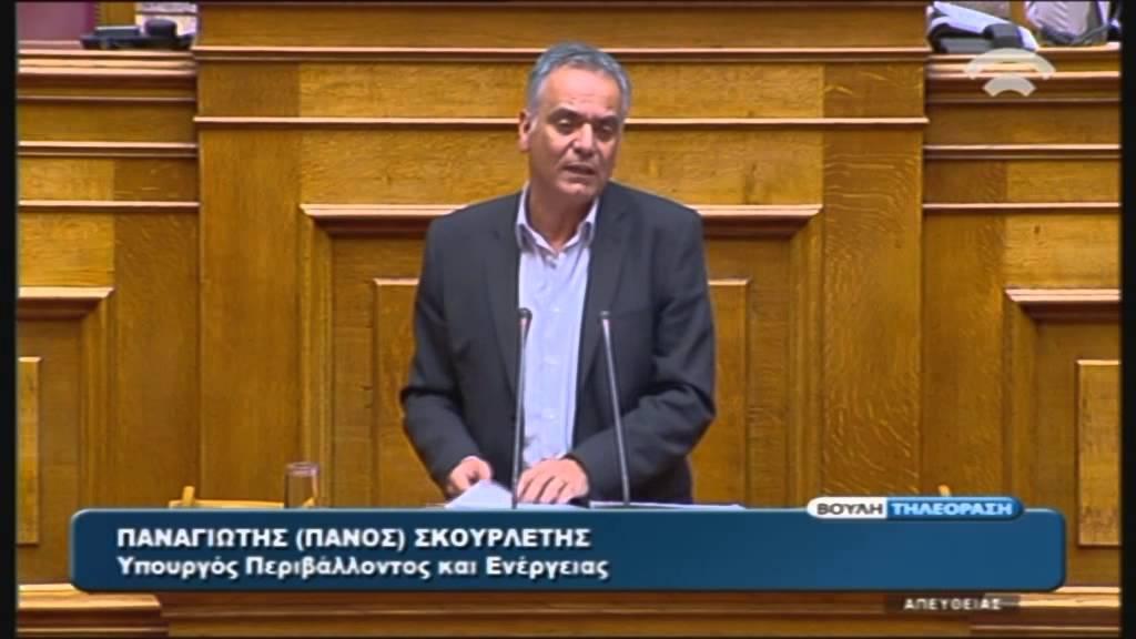 Προγραμματικές Δηλώσεις: Ομιλία Π.Σκουρλέτη (Υπ.Περιβ.&Ενέργ.) (06/10/2015)
