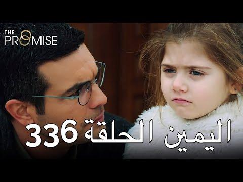 The Promise Episode 336 (Arabic Subtitle) | اليمين الحلقة 336