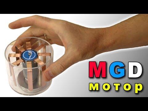 Занимательная физика, МГД мотор своими руками!