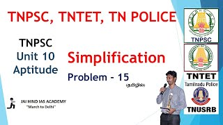 Simplification Problem - 15 - TNPSC Unit 10 Aptitude| JAI HIND IAS ACADEMY ONLINE LIVE CLASS Rs.5000