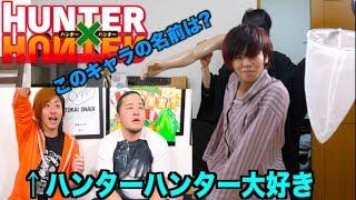 ファンなら分かって当然!!「実写版 HUNTER×HUNTER」クイズ!!