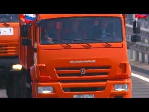 Владимир Путин приехал на торжественное открытие Крымского моста - DomaVideo.Ru