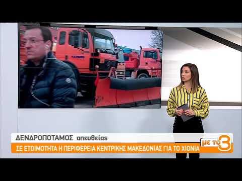 Σε ετοιμότητα η Περιφέρεια Κ. Μακεδονίας για το χιονιά | 22/02/2019 | ΕΡΤ