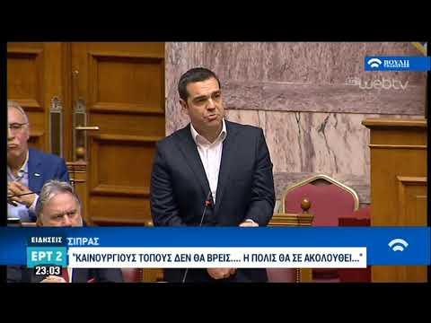 Υπερψηφίστηκε το πρωτόκολλο προσχώρησης της πΓΔΜ στο ΝΑΤΟ | 8/2/2019 | ΕΡΤ