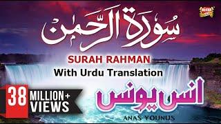 Video Anas Younus - Surah e Rahman MP3, 3GP, MP4, WEBM, AVI, FLV Juni 2018