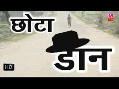 Video Chhota Don || छोटा डॉन || Haryanvi Comedy Hot Child Artist Natak Nautanki Drama Film download in MP3, 3GP, MP4, WEBM, AVI, FLV January 2017
