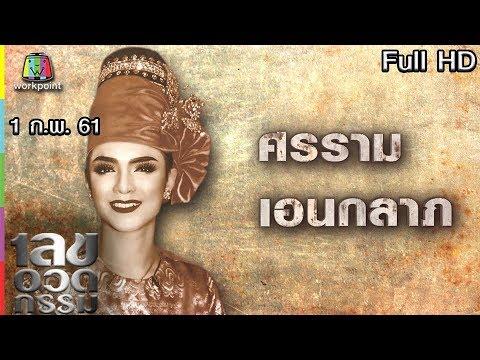 เลขอวดกรรม | ศรราม เอนกลาภ | 1 ก.พ. 61 Full HD