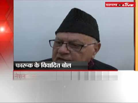 National Conference leader Farooq Abdullah made controversial statement on PoK