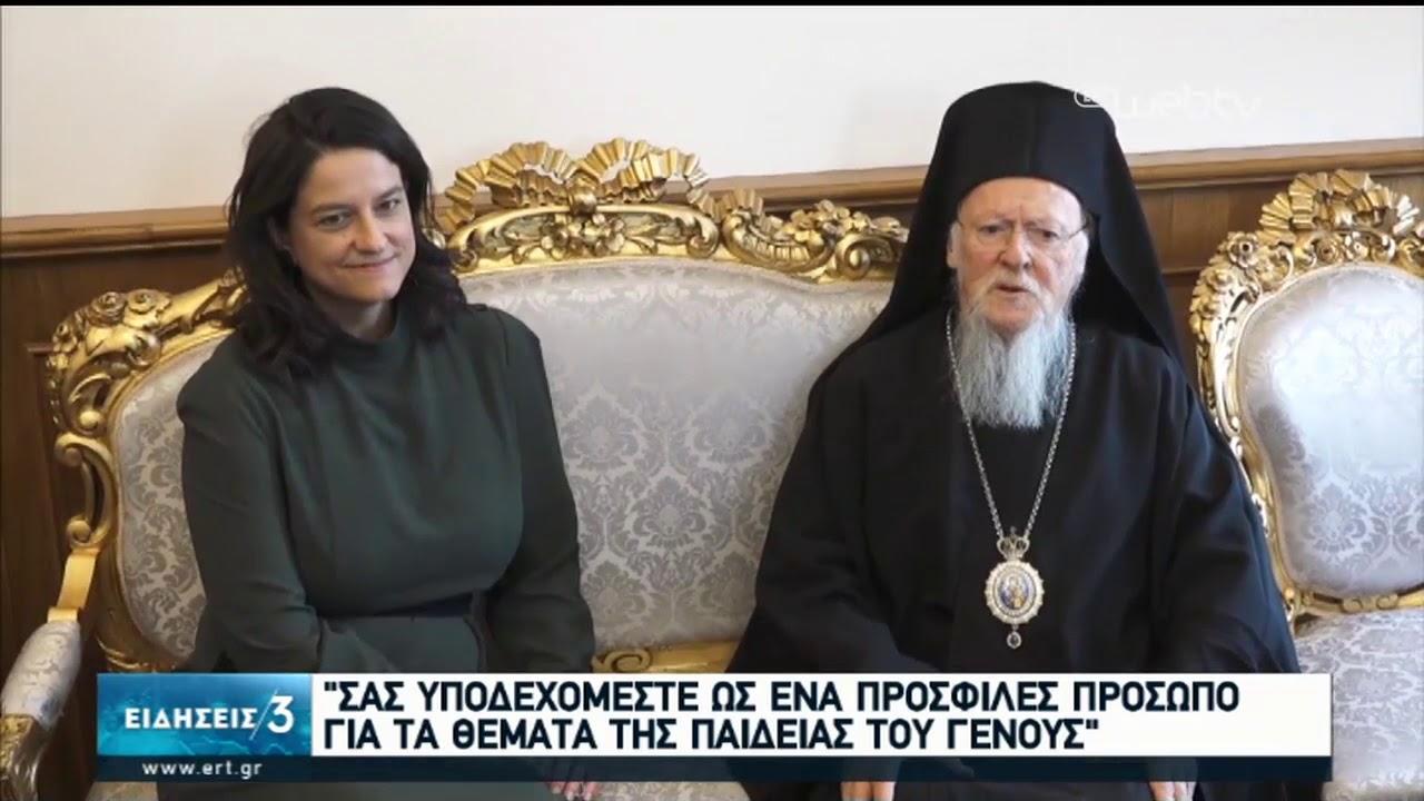 Στη Θεολογική Σχολή της Χάλκης η υπ. Παιδείας Ν. Κεραμέως | 16/02/2020 | ΕΡΤ
