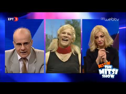 Best of The Mitsi Show – 18Φεβ2018