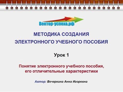 Мультимедийное учебное пособие своими руками - смотреть онлайн на UmoraTV.ru