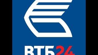 заявка на кредит в банке втб 24