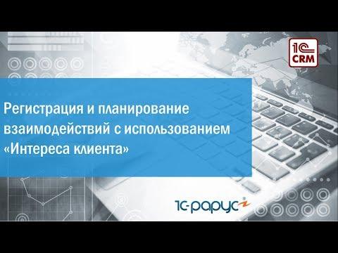 3.2 Регистрация и планирование взаимодействий с использованием «Интереса клиента»
