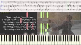 Не повторяется такое никогда (Ноты и Видеоурок для фортепиано) (piano cover)