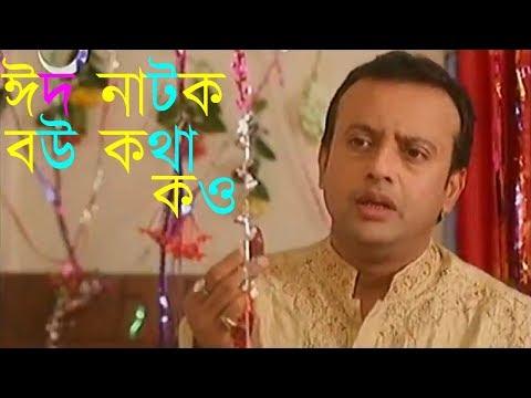 Bangla Natok || Bou Kotha kou ft.Riaz