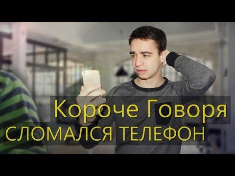 КОРОЧЕ ГОВОРЯ, СЛОМАЛСЯ ТЕЛЕФОН (видео)