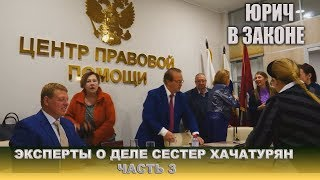 ЮРИЧ В ЗАКОНЕ . ЭКСПЕРТЫ О ДЕЛЕ СЕСТЕР ХАЧАТУРЯН -3