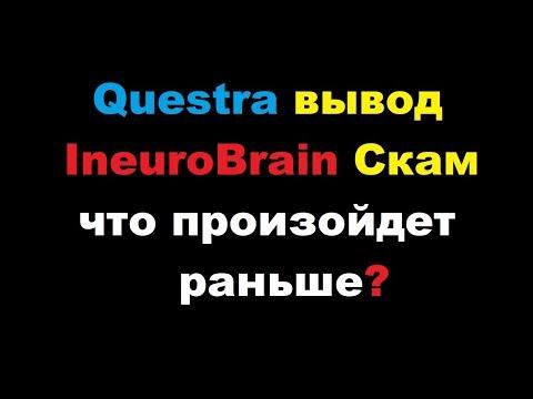 Questra вывод или ineuroBrain Скам что произойдет раньше