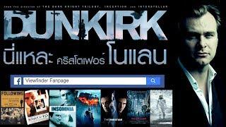 เรื่องของผู้กำกับคริสโตเฟอร์ โนแลน กับการกำกับที่หาจุดลงตัวของงานตัวเองได้อย่างเฉียบขาดตั้งแต่งานล่าสุดอย่าง Dunkirk ที่มีการเล่าเรื่อง การใช้กล้อง และเครื่องมือ  วิธีการเล่า   ย้อนไปจนถึงงานภาพยนตร์ครั้งแรก ที่บอกได้ว่ากว่าจะมีวันนี้ มันไม่ง่ายเลย( O/A 22.07.60 )http://www.facebook.com/viewfinderfanpage